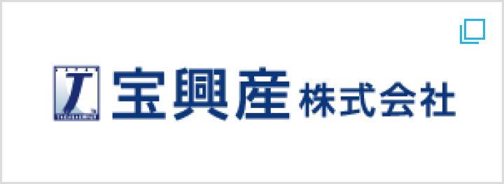 宝興産株式会社
