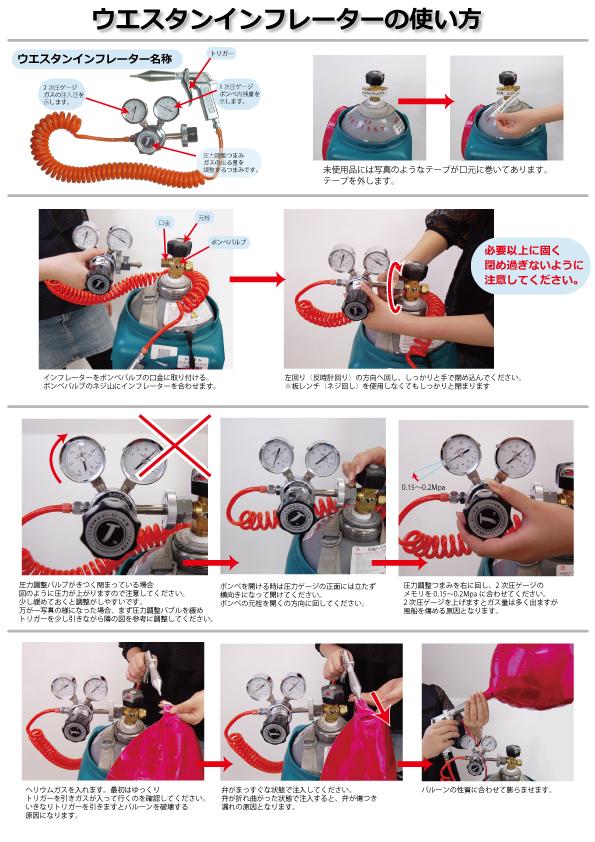 各種器具の使い方3