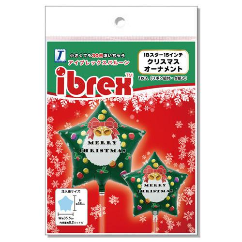 """ibrex スター15""""  クリスマス オーナメント"""