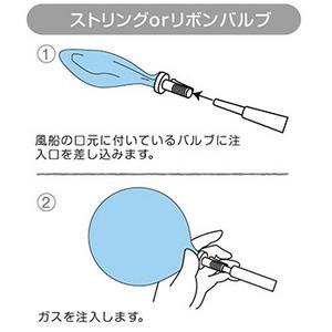 ストリングバルブ(糸バルブ)2