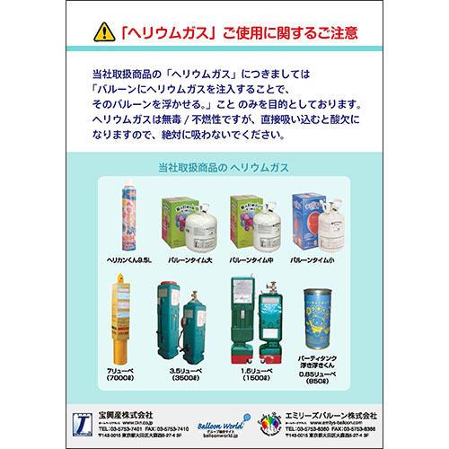 「ヘリウムガス」ご使用に関するご注意