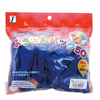 風船パック50入 ブルー