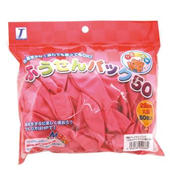 風船パック50入 ピンク