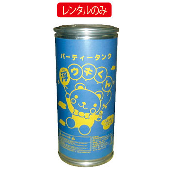 浮ウキくん(850L)