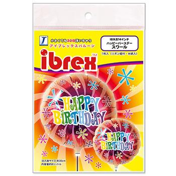 Ibrex ハッピーバースデー スワール