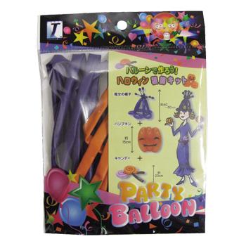 バルーンで作ろう!ハロウィン装飾キット