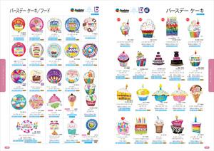 HB:ケーキ・フード・スマイル・他(P100~102)