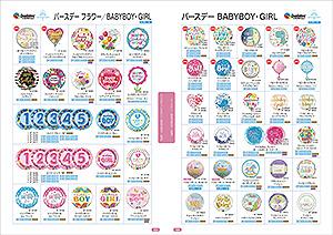 HB:フラワー/BABYBOY・GIRL(P103~107)