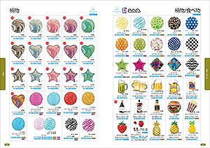 柄物/食べ物/果物/お菓子/フラワー/ エンターテイメント(P120~123)