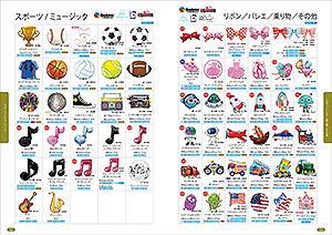 スポーツ/ ミュージック/リボン/バレエ/ 乗り物/その他(P132~133)