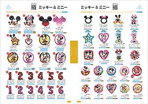 海外ライセンス-ディズニー(P135~142)