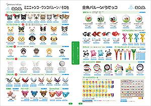 ミニニャンコ・ワンコバルーン/ORIZURU/その他/ チューブバルーン(P161~164)
