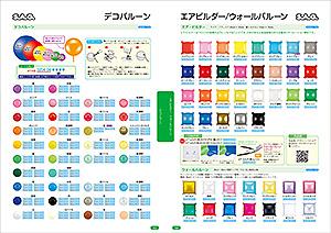 デコバルーン/エアービルダー/ クラスターバルーン/IP バルーン(P165~169)