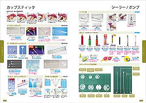 カップスティック/シーラー/ポンプ(P172~173)