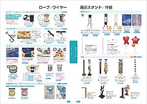 ロープ/ワイヤー/展示スタンド/什器(P189~190)
