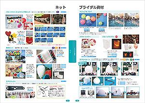 ネット/ブライダル資材(P195~196)
