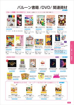 バルーン書籍/DVD/関連資材(P45)