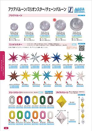 アクア/ダイヤ/ミリオンスター/チェーン(P68)