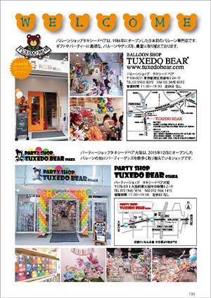 TUXEDO BEAR(P135)