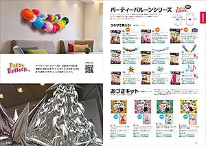 パーティーバルーンシリーズ/あづさキット(P20~21)