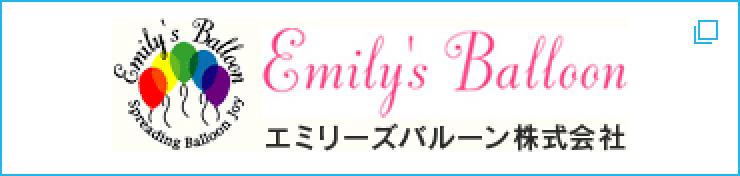 エミリーズ・バルーン公式サイト