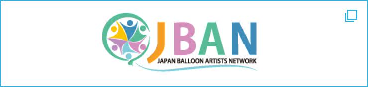 JBAN公式サイト