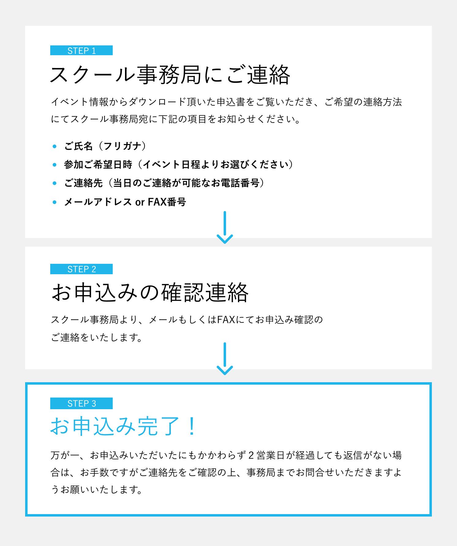 STEP1 スクール事務局にご連絡 > STEP2 お申込みの確認連絡 > STEP3 お申込み完了!