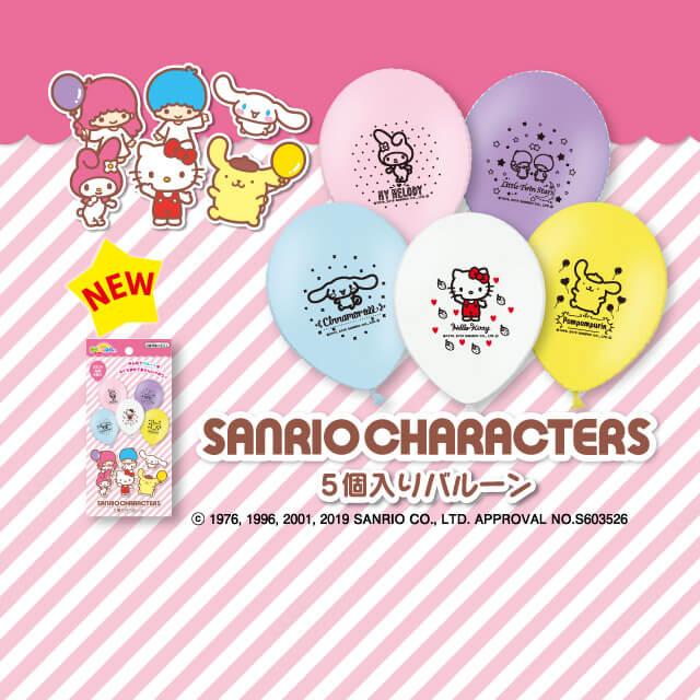 サンリオキャラクターズ  5個入りバルーン