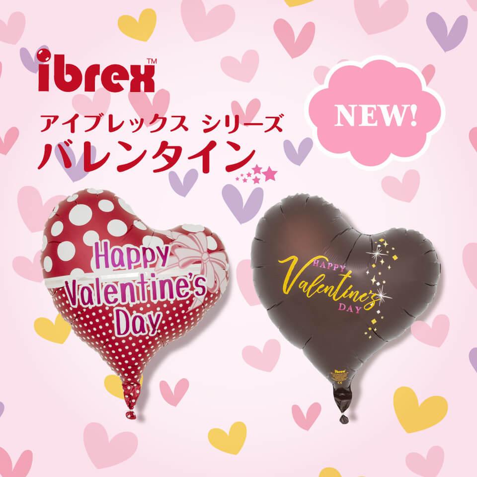 ibrex「バレンタイン」
