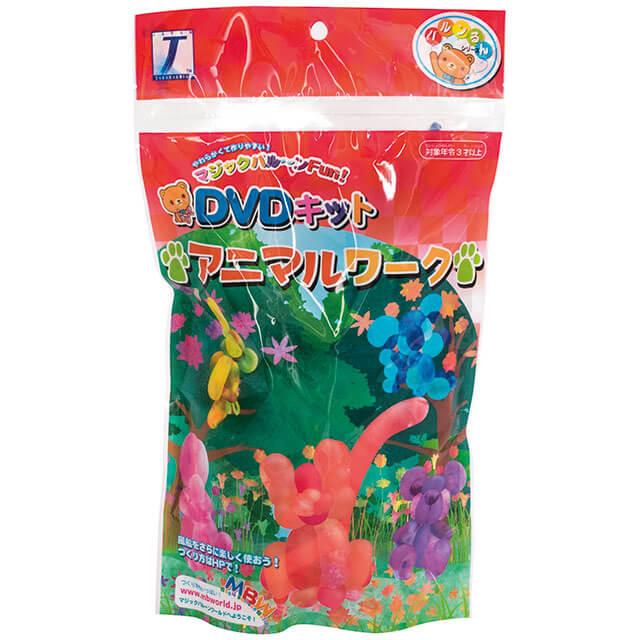 マジックバルーンFUN! DVDキットアニマルワーク