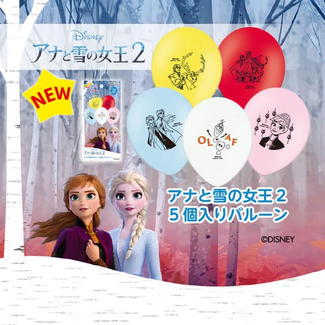 アナと雪の女王2 / 5個入りバルーン