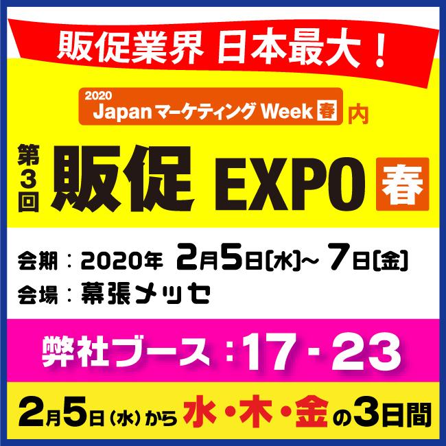 2020販促EXPO春