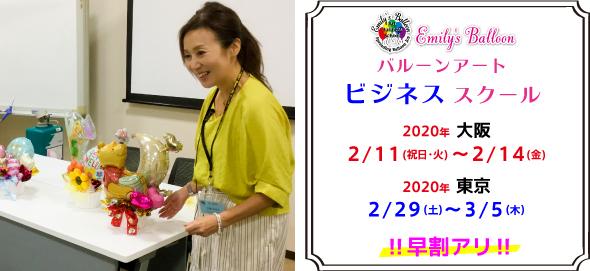 エミリーズバルーンアートビジネススクール 2月大阪・3月東京開催決定!!