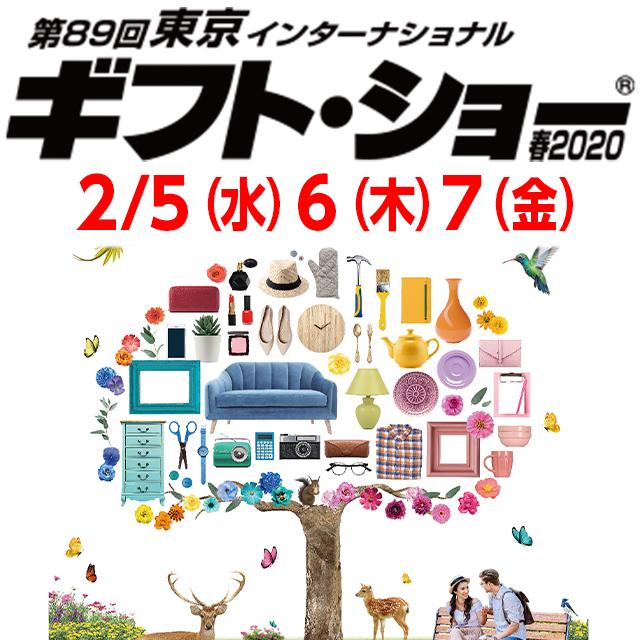 第89回 東京インターナショナル ギフトショー2020春 出展