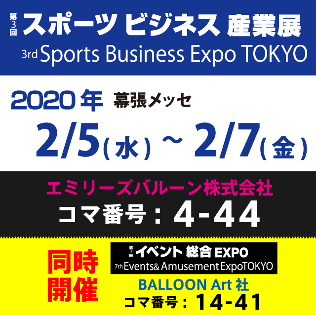 第3回 スポーツビジネス産業展 出展