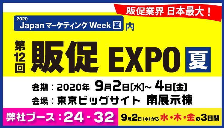 第12回 販促EXPO 夏 出展