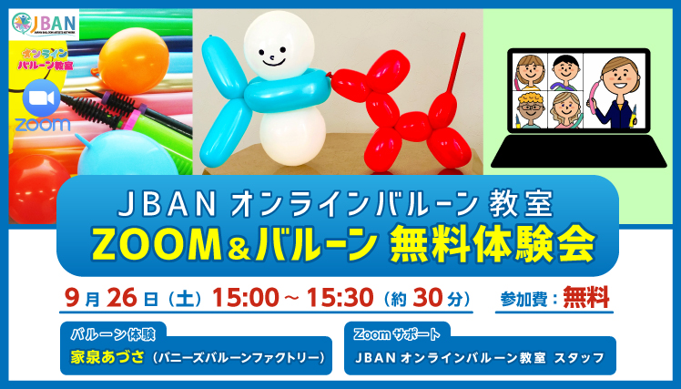 無料オンラインJBANセミナー