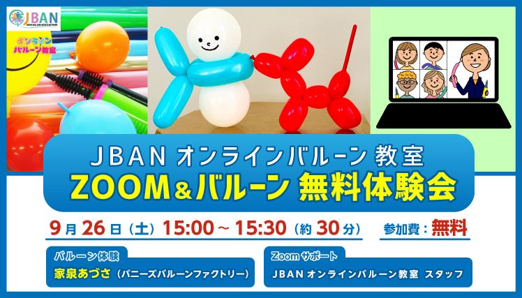 JBANオンラインバルーン教室 ZOOM&バルーン無料体験会開催