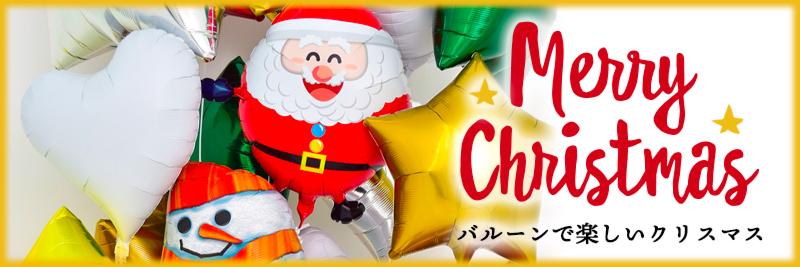 シーズン-クリスマス