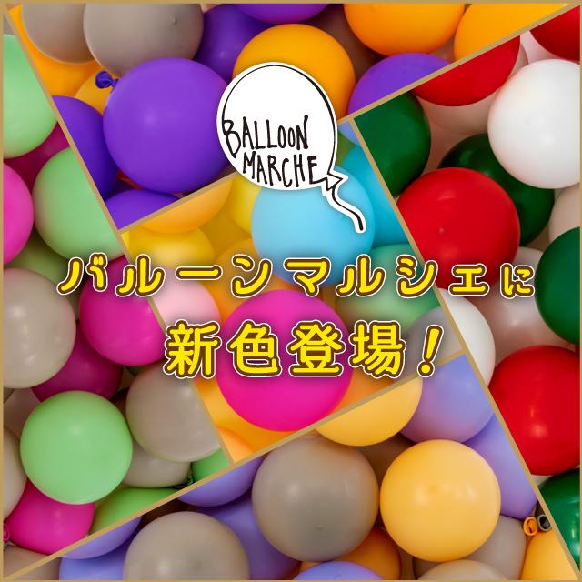 バルーンマルシェ デコレーションキット 新色(5種)