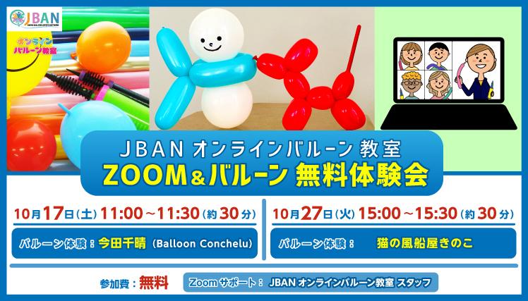 JBANオンラインバルーン教室 ZOOM&バルーン無料体験会開催Part2