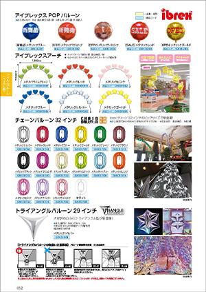 POP/アーチ/チェーン/トライアングル(P52)
