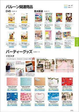 DVD/教本/イエスタ(P79)
