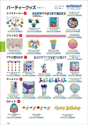 バナー/紙コップ/紙皿(P80)