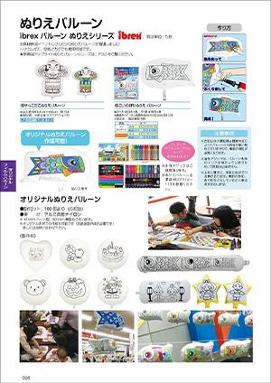 ぬりえバルーン(P96)