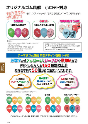 オリジナルゴム風船(小ロット対応)(P104)
