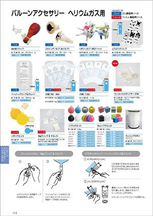 バルーンアクセサリーヘリウムガス用(P112)