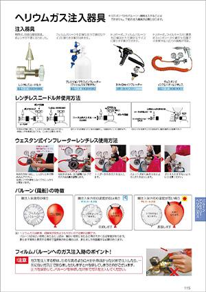 ヘリウムガス注入器具(P115)