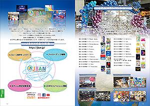 JBAN・ショップ紹介