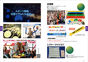 スポーツ向けバルーン(P98)
